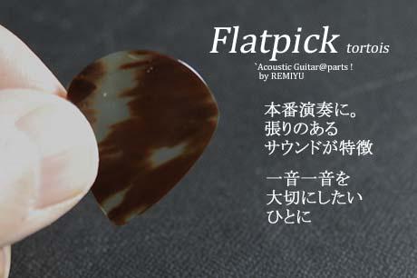 #1000  【フラットピック】 べっ甲 jazz3 XL 0.5mm厚