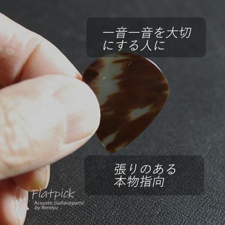 #1000  【フラットピック】 べっ甲 jazz3 XL 0.5mm厚 送料160円ポスト投函