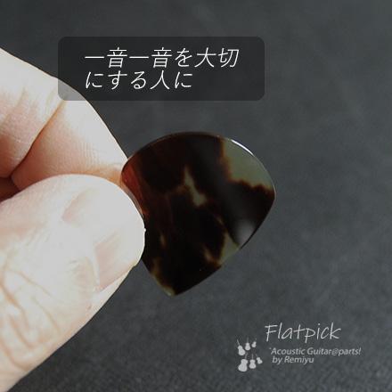 #1001 【フラットピック】 べっ甲 jazz3 XL 0.7mm厚