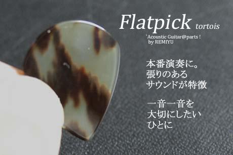 #1002 【フラットピック】 べっ甲 jazz3 XL 0.9mm厚