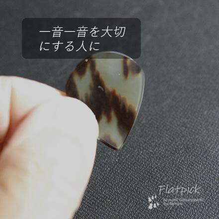 #1002 【フラットピック】 べっ甲 jazz3 XL 0.9mm厚 送料160円ポスト投函