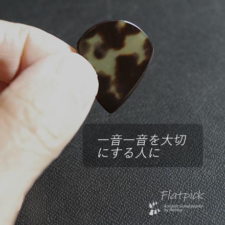 #1003 【フラットピック】 べっ甲 jazz3 XL 1.1mm厚