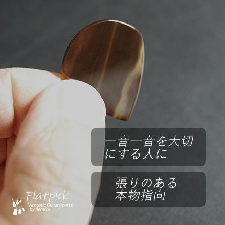#1004 【フラットピック】 べっ甲 jazz3 XL 1.3mm厚