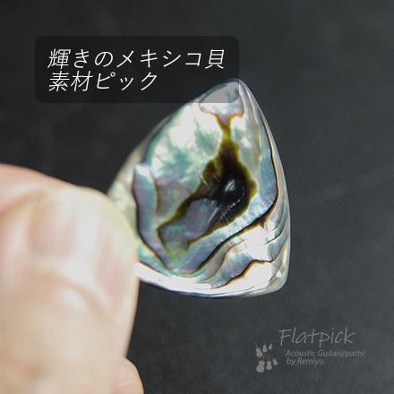 #1010  【フラットピック】 メキシコ貝 三角型 2.0mm厚 送料160円ポスト投函