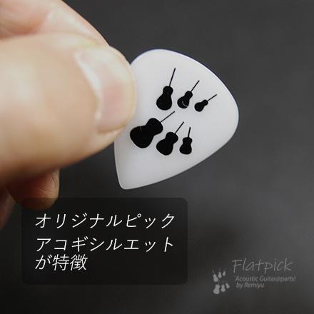 #1011 【フラットピック】 AGP1 アコースティック 0.8mm厚 送料160円ポスト投函