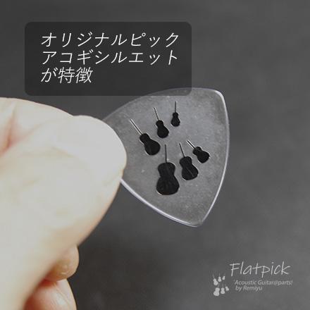 #1012 【フラットピック】 AGP2 アコースティック 0.75mm厚 送料160円ポスト投函