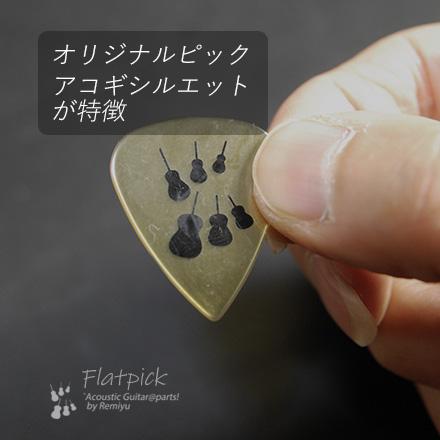 #1013 【フラットピック】 AGP3 アコースティック 0.8mm厚 送料160円ポスト投函