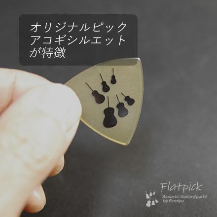 #1014 【フラットピック】 AGP4 アコースティック 0.8mm厚 送料160円ポスト投函