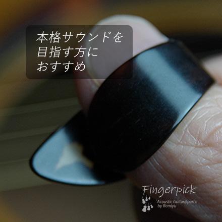 #1201 【フィンガーピック】 べっ甲サム Lサイズ 送料160円ポスト投函
