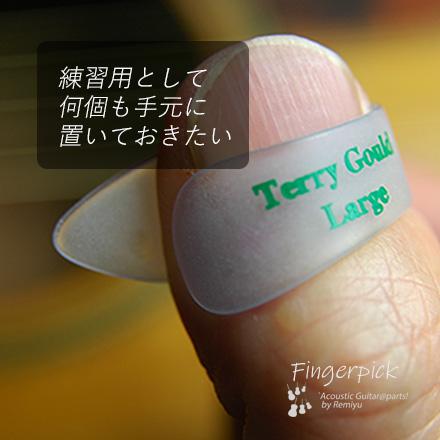 #1203 【フィンガーピック】 TP-TG/CL ( L )