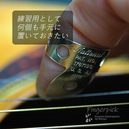 #1205 【フィンガーピック】 National復刻版 ニッケル 送料160円ポスト投函