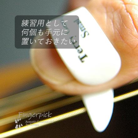 #1209 【フィンガーピック】 TP/TG/W( S )