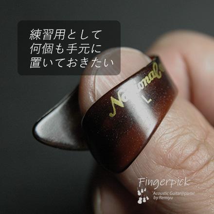 #1212 【フィンガーピック】 NP-8T ( L )