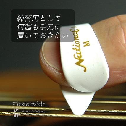 #1213 【フィンガーピック】 NP-7 ( M )