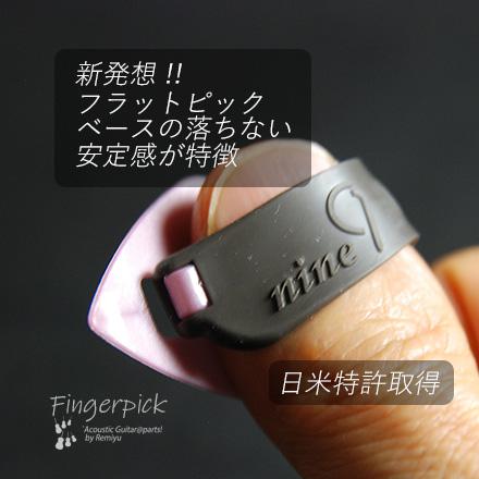 #1243 【フィンガーピック】 TAB TE128 MPxGY シン