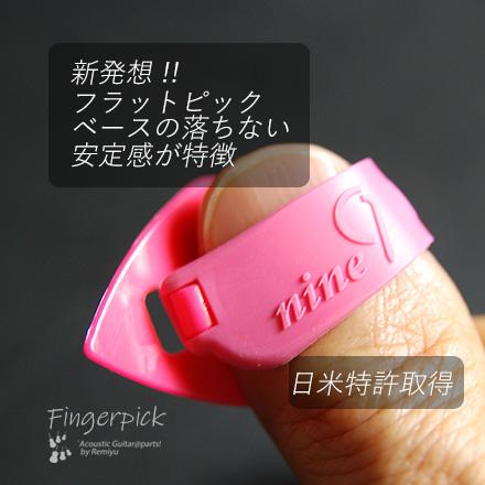 #1244 【フィンガーピック】 TAB TE123 KPxP ハード