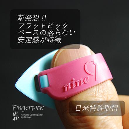 #1245 【フィンガーピック】 TAB TE125 LBxP シン
