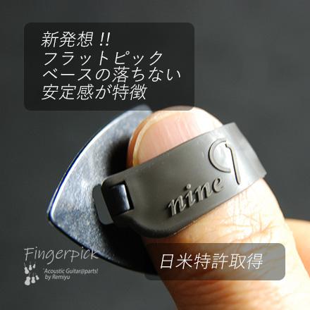 #1247 【フィンガーピック】 TAB ON120 MRKxGY ハード