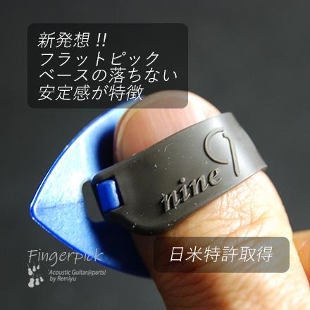 #1248 【フィンガーピック】 TAB ON121 MBLxGY ミディアム