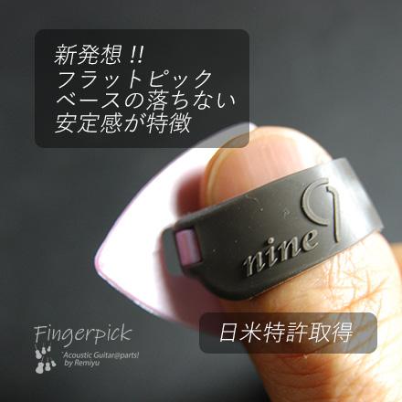 #1249 【フィンガーピック】 TAB ON122 MPxGY シン