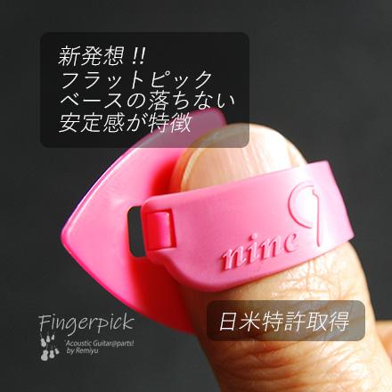 #1250 【フィンガーピック】 TAB ON117 KPxP ハード