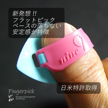 #1251 【フィンガーピック】 TAB ON119 LBxP シン