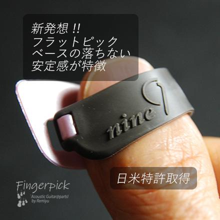 #1255 【フィンガーピック】 TAB TA134 MPxGY シン