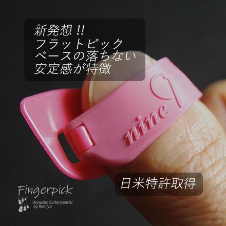 #1256 【フィンガーピック】 TAB TA129 KPxP ハード 送料160円ポスト投函