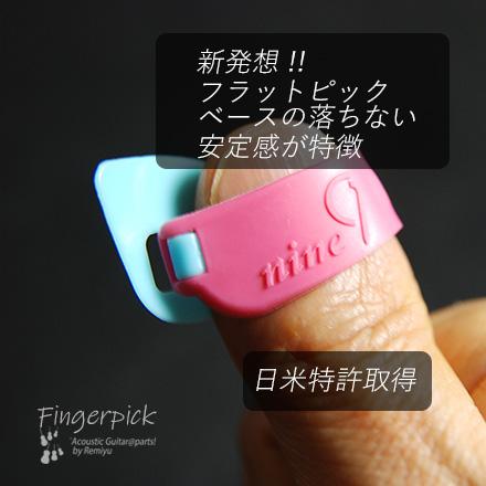 TAB TA131 LBxP シン 親指用 ゴムベルト式 日米特許