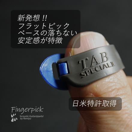 #1260 【フィンガーピック】 TAB TP115 MBLxGY ミディアム