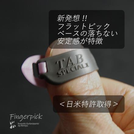 #1261 【フィンガーピック】 TAB TP116 MPxGY シン