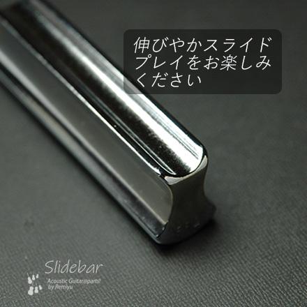 #1508  【スライドバー】 SHUBB   RR2