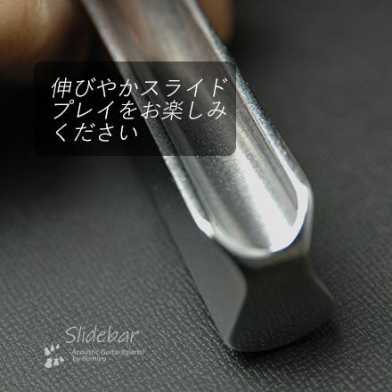 #1509  【スライドバー】 SHUBB   SP4