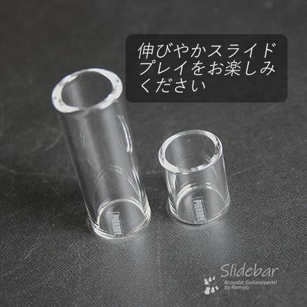 #1529 【スライドバー】 グラス BT-140PX  2個セット
