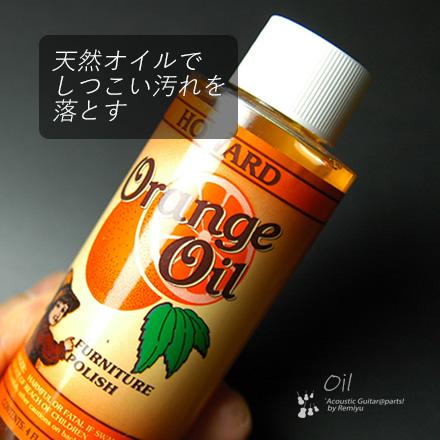 #1804  【オイル】 オレンジオイル 118ml Howard 送料880円ヤマト宅急便