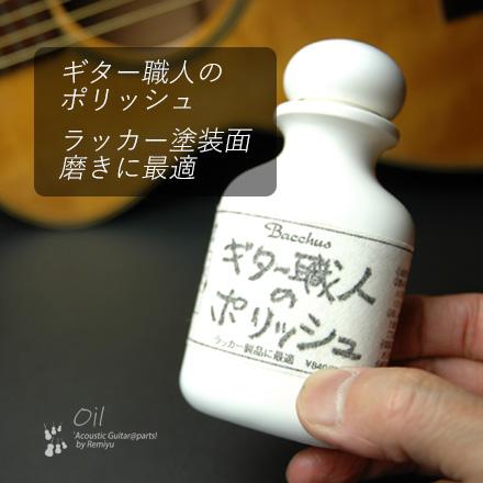 #1805  【オイル】 ギター職人のポリッシュ 100ml Bacchus