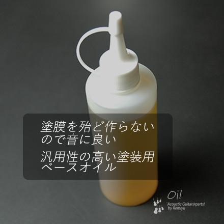 #1806a 【塗料オイル】 亜麻仁油 200mlボトル入り