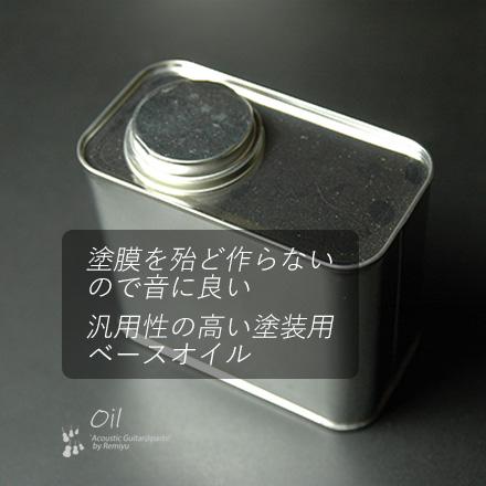 #1806b 【塗料オイル】 亜麻仁油 500ml缶入り