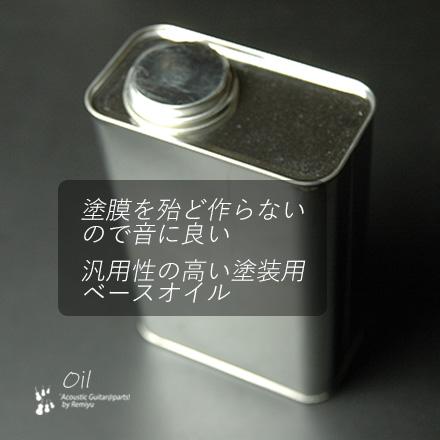#1806c 【塗料オイル】 亜麻仁油 1L缶入り