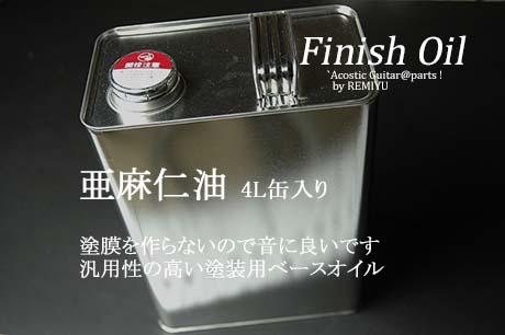 #1806d  【塗料オイル】 亜麻仁油 4L缶入り