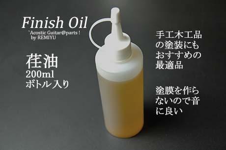 #1807a 【塗料オイル】 荏油 200mlボトル入り