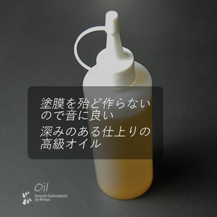 荏油 200mlボトル入り 乾性油 トリートメント メンテナンス 汚れ落し 艶出し