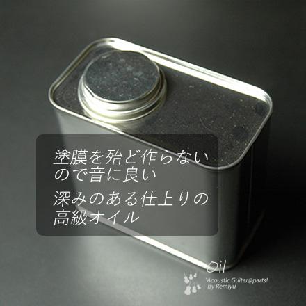 #1807b 【塗料オイル】 荏油 500mlボトル入り