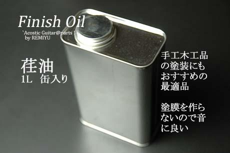 #1807c 【塗料オイル】 荏油 1L缶入り