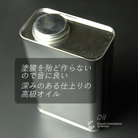 #1807c 【塗料オイル】 荏油 1L缶入り 送料880円ヤマト宅急便