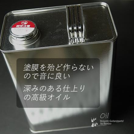#1807d 【塗料オイル】 荏油 4L缶入り 送料1100円ヤマト宅急便
