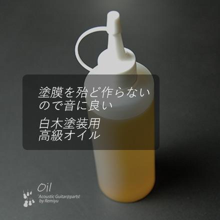 #1808a 【塗料オイル】 桐油 200mlボトル入り