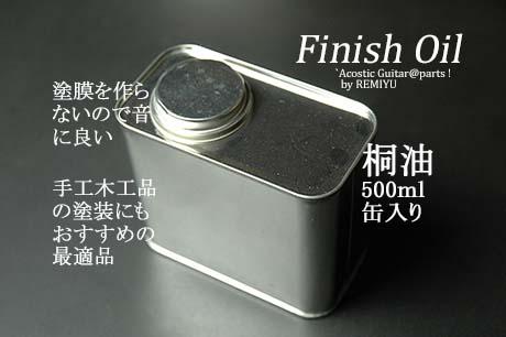#1808b 【塗料オイル】 桐油 500ml缶入り