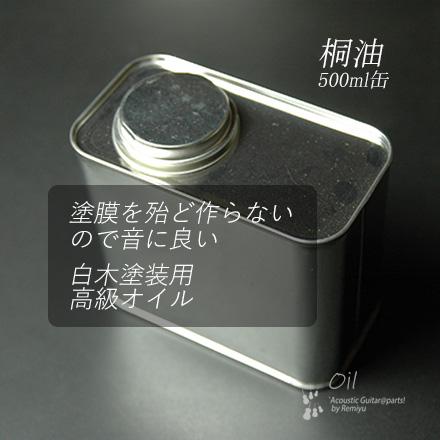 #1808b 【塗料オイル】 桐油 500ml缶入り 送料880円ヤマト宅急便