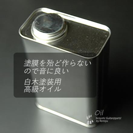 #1808c 【塗料オイル】 桐油 1L缶入り